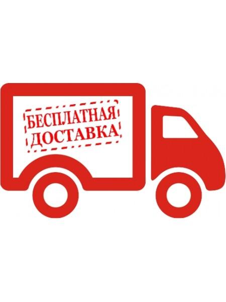 Бесплатная доставка по г. Ростову-на-Дону