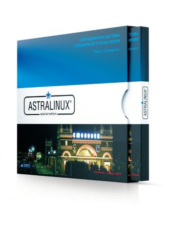 Средства разработки для операционной системы специального назначения «Astra Linux Special Edition» РУСБ.10015-01 версии 1.3 (МО) купить с доставкой в Ростове-на-Дону - Смарт